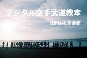 IBMA極真会館の理念を知ろう!のイメージ